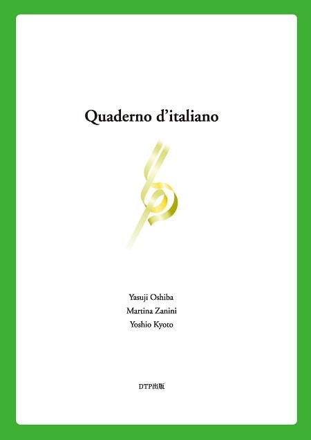 Quadernod'italiano表紙